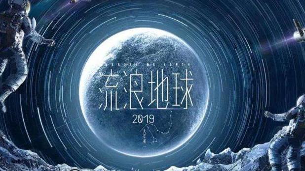 劉德華沒有出演《流浪地球》, 為啥在片尾卻要鳴謝他?
