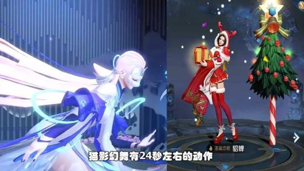王者荣耀 猫影幻舞VS圣诞恋歌 传说皮肤会比史诗皮肤好多少呢