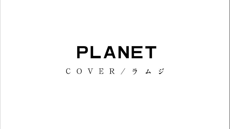 打开 「planet」治愈系日语歌丨尤克里里〈趣弹指弹〉 打开 盘点那些
