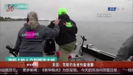 美国: 驾船钓鱼被快艇撞翻
