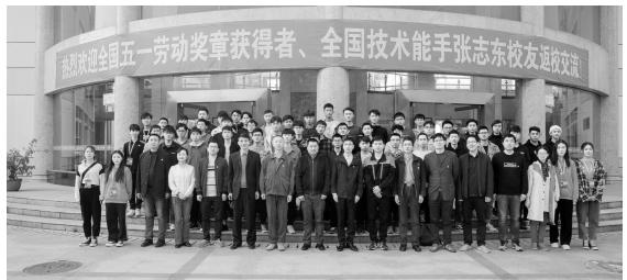 全国技术能手张志东回母校任技能导师