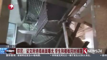 印尼: 证交所坍塌画面曝光 学生和楼板同时掉落