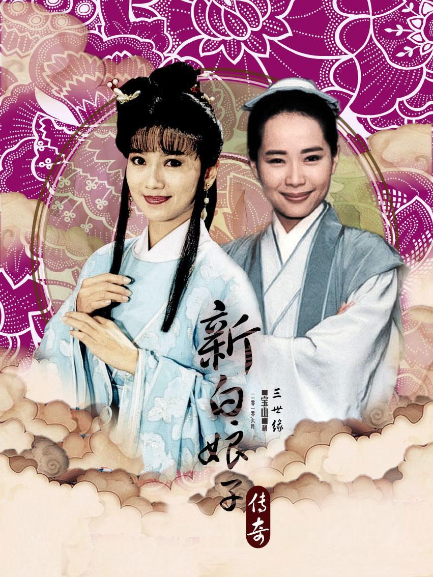 除了 新白娘子传奇 , 赵雅芝和叶童竟还出演了这么多情侣
