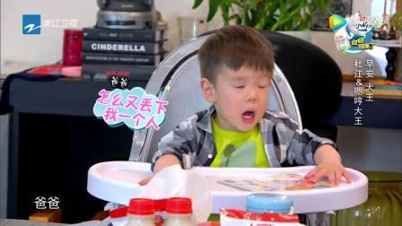 杜江说儿子越来淘气,准备对儿子严格教育!