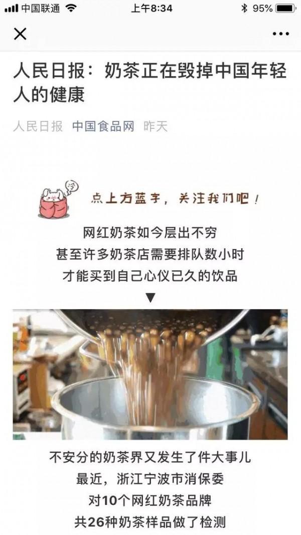 没有适当甜味的奶茶多数人是不喜欢的,去年写过对此通告的解读