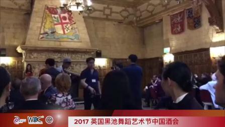 视频花絮|2017英国黑池舞蹈艺术节中国酒会-90后编导