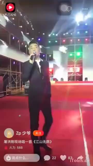 江山无限 康熙微服私访主题曲 屠洪刚