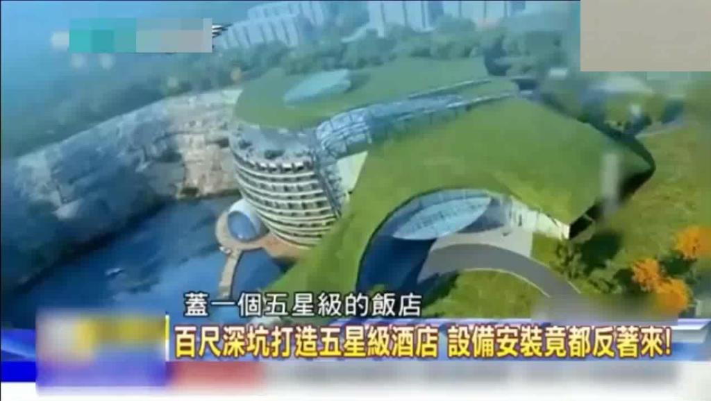 台湾媒体: 上海建造世界海拔最低的深坑五星级酒店