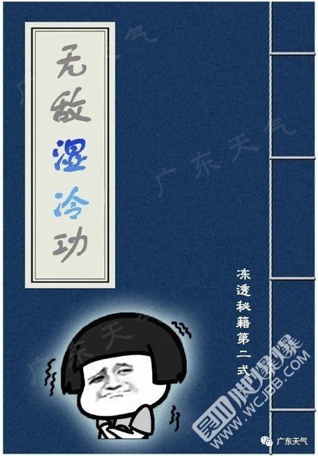 """2018年最后一场寒潮, 誓要将你都""""冻彻心扉""""!(图7)"""