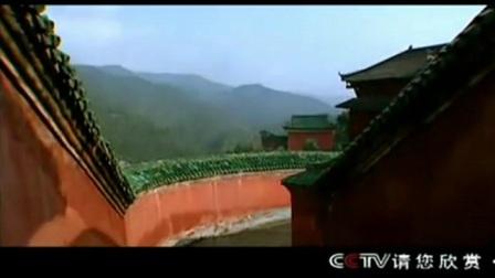 CCTV请您欣赏-湖北武当山古建筑群(完整版