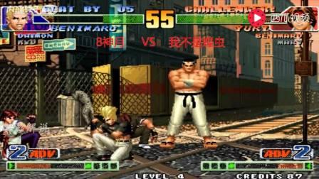 拳皇98c: 大门连续的抓摔太猛了,顶级高手蝗虫被征服