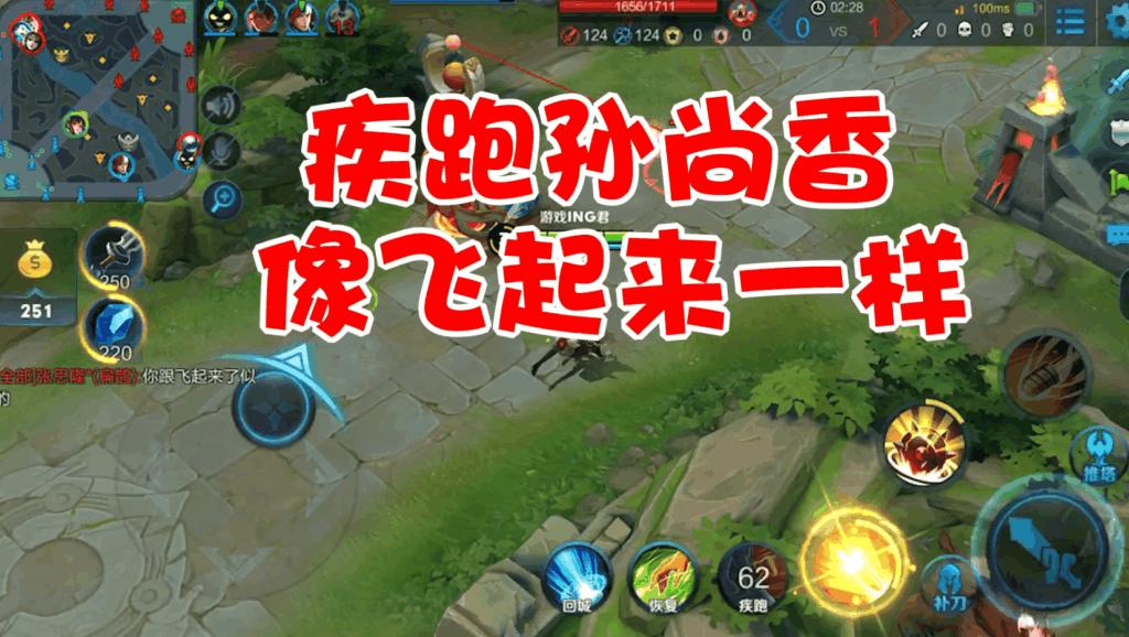 王者荣耀: 三个敌军没追杀死疾跑孙尚香,感叹像飞起来一样