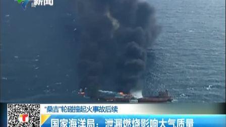 """""""桑吉""""轮碰撞起火事故后续: 国家海洋局--泄漏燃烧影响大气质量"""