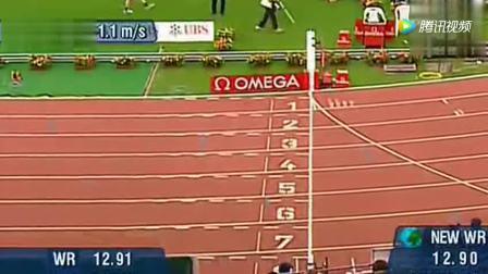 世界纪录: 刘翔12秒88破世界纪录 2006洛桑大奖赛110米栏
