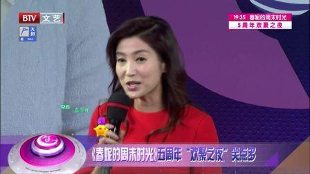 """每日文娱播报《春妮的周末时光》五周年""""欢聚之夜""""笑点多 高清"""