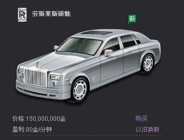 劳斯莱斯银魅报价15.5亿, Silver Ghost AX201内饰图片