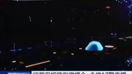exom跨年演唱会2014_江苏卫视跨年演唱会 今晚17聚幸福 161231 新闻空间站