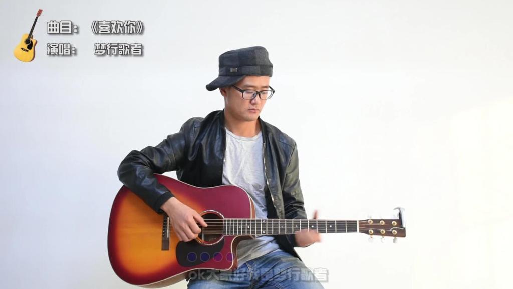 民谣吉他《喜欢你》吉他视频下载