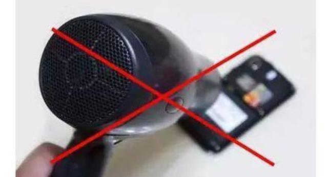 手机进水之后的常用的方法: 用吹风机吹, 这是大错特错的