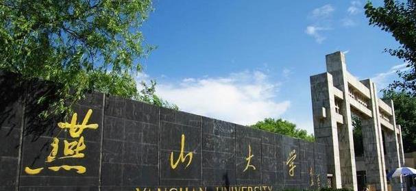考生快看看吧 河北工业大学和燕山大学的机械工程哪个就业前景好