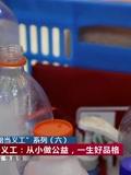 杭州母子义工: 从小做公益,一生好品格