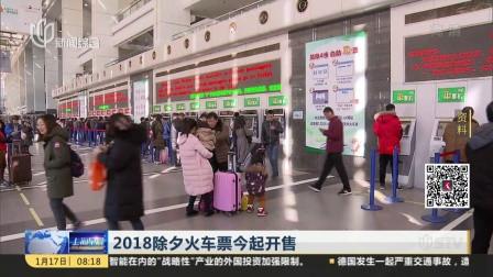 2018除夕火车票今起开售 上海早晨