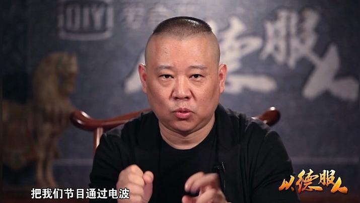 郭德纲当初是他捧红的,北京广播电台的大鹏