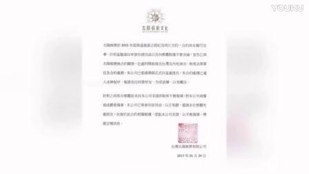 太阳娱乐提告温岚 控罪状其私接商演散播谣言