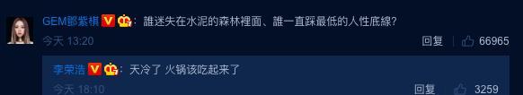 李荣浩开火呛: 人坏没底线! 邓紫棋回应了