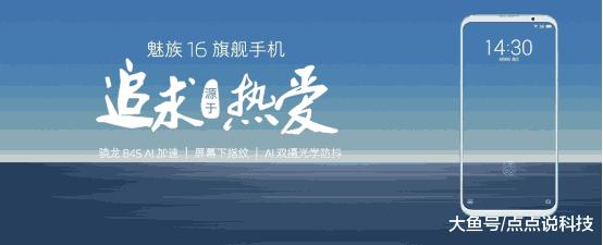 是什么让小米在这个时间段发布新机6S呢,此时推出一款高通骁龙835的产品,安卓9.0神助攻(图4)