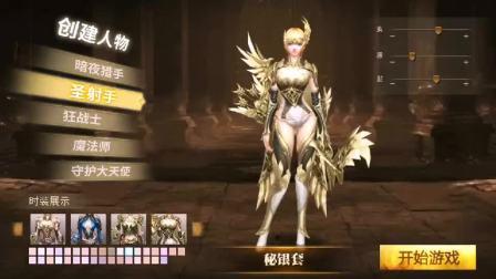 《天使纪元》是一款3D魔幻MMO战斗手游