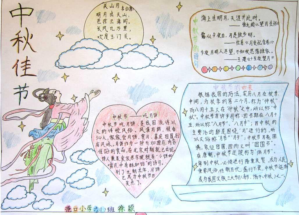 延伸阅读:中秋节古诗手抄报图片大全, 中秋节手抄报图片简单又好看