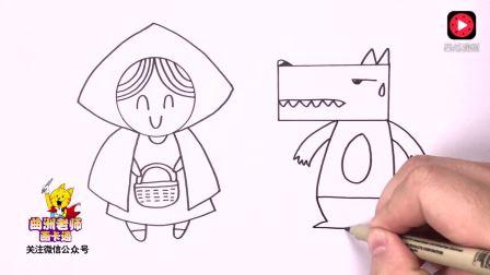 一分钟简笔画, 教你用两个形状画出小红帽和大灰狼