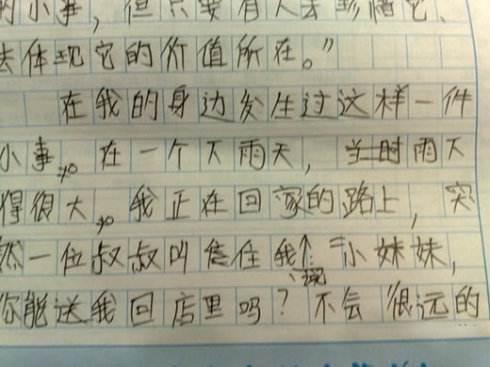 小学生作文 我的弟弟