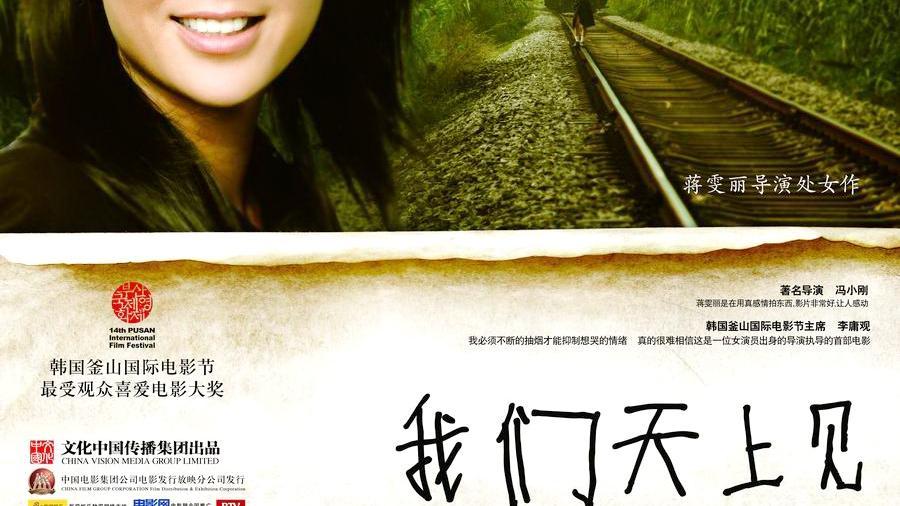 親情與成長, 電影《我們天上見》在生離死別中見證平淡人性的回歸