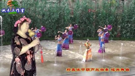 瑶族舞曲葫芦丝马珂贾千奇练习