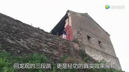 揭秘: 武当轻功第一人陈师行, 原来轻功真的跟跑酷很像!