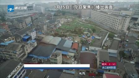 报道反馈: 永嘉——五星村2230平方米违建被拆除 浙江新闻联播