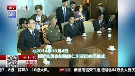 都市晚高峰(上)新闻链接 朝鲜体育代表团的四次韩国之行 高清
