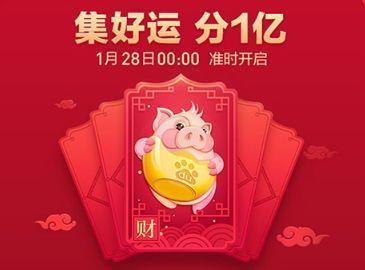 中国除夕将近, 各大商家线上活动您参与了吗, 支付宝集五福排上名号(图8)