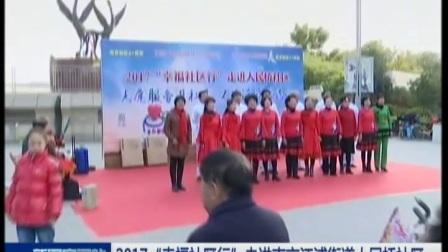 """2017""""幸福社区行""""走进南京江浦街道人民桥社区 新闻空间站"""