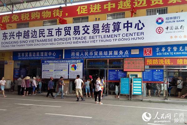 广西防城港东兴市创新推出边贸物流扶贫模式