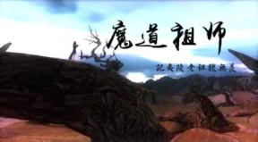龙柯- 魔道祖师(记夷陵老祖魏无羡