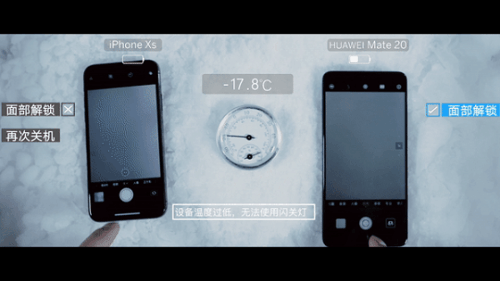 华为Mate 20与iPhone Xs极限低温比拼