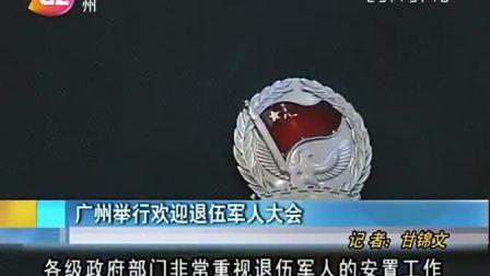 广州举行欢迎退伍军人大会