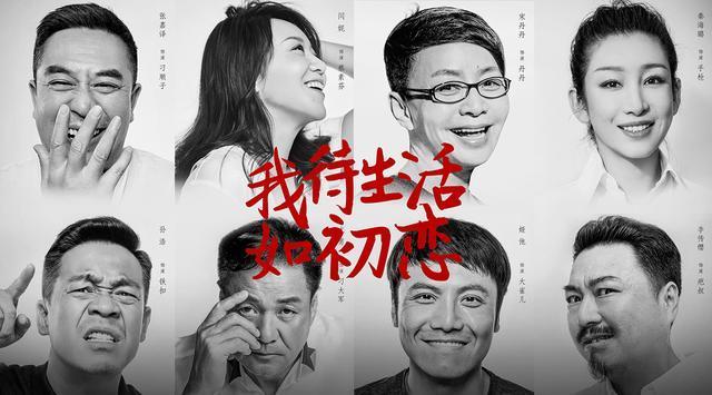 张嘉译闫妮新剧即将来袭,3位国家一级演员做配,熬夜也要追!