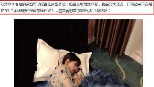 """刘涛春晚累得不轻, 后台困到直接成睡美人, 睡姿很美""""接地气"""""""