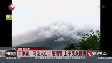 看东方菲律宾: 马荣火山二级预警 上千民众撤离 高清