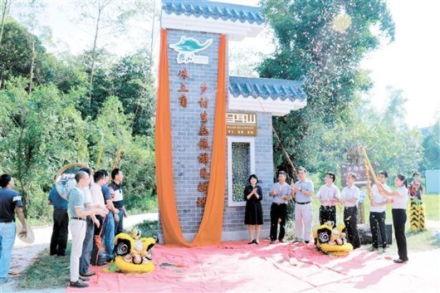 """马耳山旅游度假区举行,这是继古劳水乡之后,鹤山市设立的第二个""""珠"""