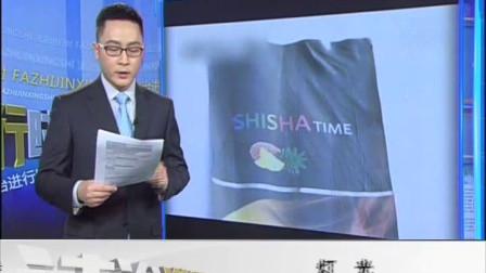 """法治进行时江苏扬州有家长发现学校附近一些文具店向学生出售""""电子烟"""" 高清"""